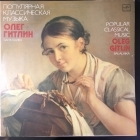 Oleg Gitlin - Popular Classical Music LP (VG+/VG+) -klassinen-