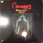 Friday The 13th Part 3 LaserDisc (VG-VG+/VG+) -kauhu-