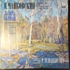 Lazar Berman - Tchaikovsky: Concerto No.1 For Piano And Orchestra LP (VG+-M-/VG+) -klassinen-