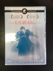 When The Last Sword Is Drawn DVD (VG+/M-) -draama-