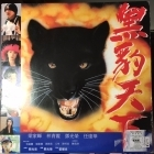 Black Panther Warriors LaserDisc (G/VG) -toiminta/komedia-