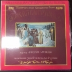 Millennium Of Baptism In Russia - Hymns Of The Russian Orthodox Church 2LP (M-/VG+) -klassinen-