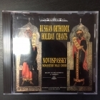Novospassky Monastery Male Choir - Russian Orthodox Holiday Chants CD (M-/M-) -klassinen-