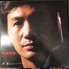 Dragon From Russia LaserDisc (VG/VG+) -toiminta-