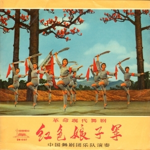 Orchestra Of The China Ballet Troupe - Red Detachment Of Women (Disc 3) LP (M-/VG+) -klassinen-