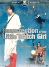 Resurrection Of The Little Match Girl DVD (VG+/M-) -toiminta/komedia-