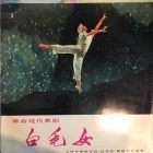 Shanghai School Of Dancing - The White-Haired Girl (Pt 2) LP (M-/VG+) -klassinen-